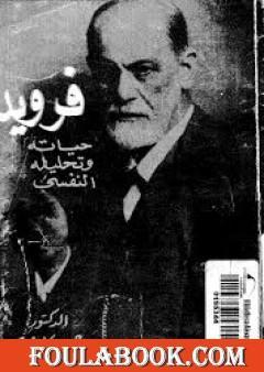 فرويد - حياته وتحليله النفسي