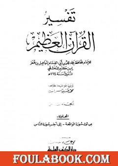 تفسير القرآن العظيم - مجلد 8