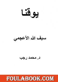 يوقنا - سيف الله الأعجمي