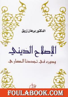 الاصلاح الديني ودوره في تجددنا الحضاري