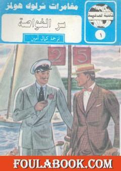 سر الغواصة - شارلوك هولمز
