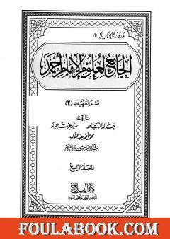 الجامع لعلوم الإمام أحمد - المجلد الرابع: العقيدة 2