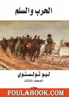 الحرب والسلم 3