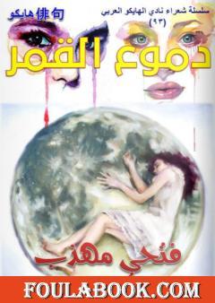 دموع القمر