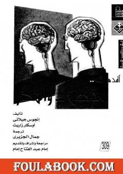 الذهن والمخ
