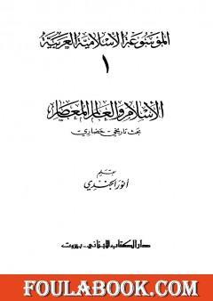 الموسوعة الإسلامية العربية - المجلد الأول: الإسلام والعالم المعاصر