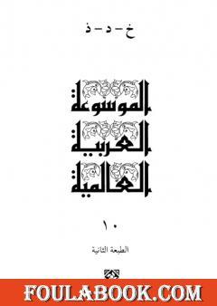 الموسوعة العربية العالمية - المجلد العاشر: خ - د - ذ