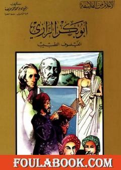أبو بكر الرازي الفيلسوف الطبيب