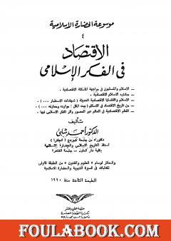 موسوعة الحضارة الإسلامية - الجزء الرابع