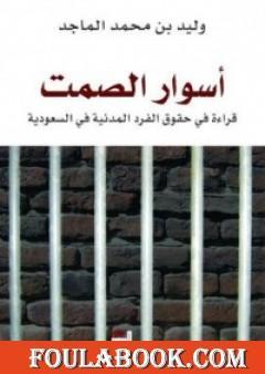 أسوار الصمت - قراءة في حقوق الفرد المدنية في السعودية