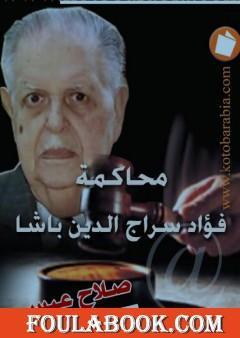 محاكمة فؤاد سراج الدين باشا