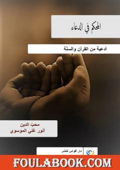 المحكم في الدعاء - أدعية من القرآن والسنّة