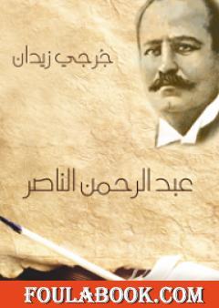 عبد الرحمن الناصر