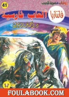 ألعاب فارسية - سلسلة فانتازيا