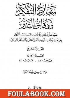 معارج التفكر ودقائق التدبر تفسير تدبري للقرآن الكريم - المجلد السابع