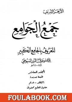 جمع الجوامع المعروف بالجامع الكبير - المجلد العاشر
