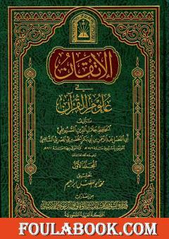 الإتقان في علوم القرآن - الجزء الأول