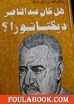 هل كان عبد الناصر ديكتاتوراً ؟