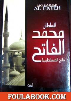 السلطان محمد الفاتح - فاتح القسطنطينية