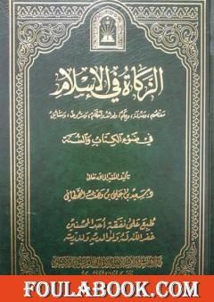 الزكاة في الإسلام في ضوء الكتاب والسنة