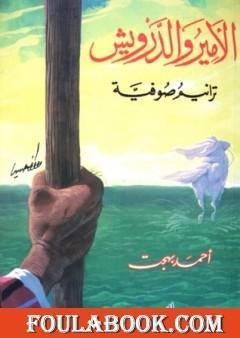 الأمير والدرويش - ترانيم صوفية