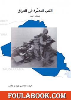 الكتب المدمَّرة في العراق