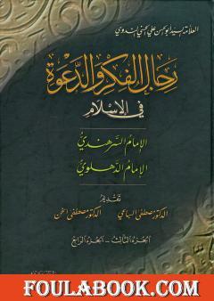 رجال الفكر والدعوة في الإسلام - ج 3-4