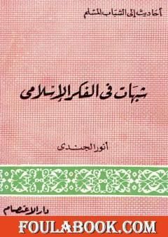 شبهات في الفكر الإسلامي