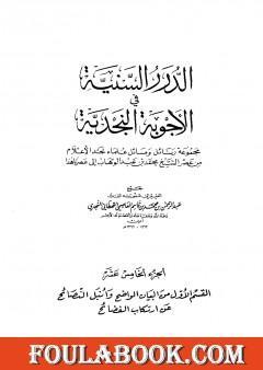 الدرر السنية في الأجوبة النجدية - المجلد الخامس عشر