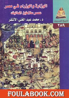 الوزارة والوزراء في مصر - عصر سلاطين المماليك