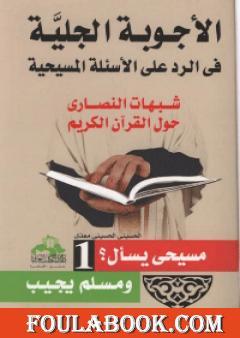 الأجوبة الجلية في الرد على الأسئلة المسيحية: شبهات النصارى حول القرآن الكريم - الجزء الأول