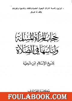 حجاب المرأة المسلمة ولباسها في الصلاة