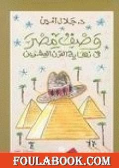 وصف مصر في نهاية القرن العشرين