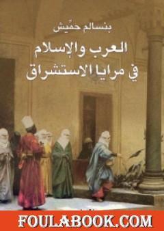 العرب والإسلام في مرايا الإستشراق