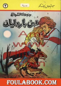 جوهان الشجاع - إبن باردليان - الجزء الثاني