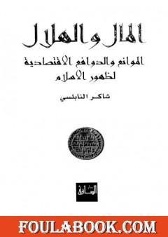 المال والهلال الموانع والدوافع الاقتصادية لظهور الاسلام