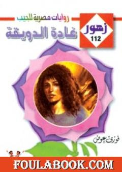 غـادة الدويقـة - سلسلة زهور