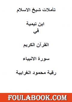 تأملات شيخ الاسلام ابن تيمية في القرآن الكريم سورة الانبياء