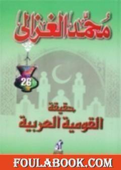 حقيقة القومية العربية