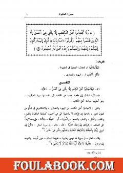 التفسير الوسيط للقرآن الكريم - المجلد الثالث