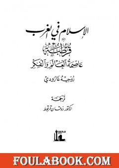 الاسلام في الغرب : قرطبة عاصمة العالم