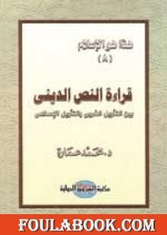 قراءة النص الديني بين التأويل الغربي والتأويل الإسلامي