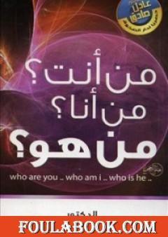 من أنت ؟ من أنا ؟ من هو ؟