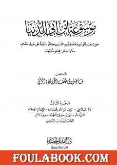 موسوعة ابن أبي الدنيا - الجزء الثالث: ذم الملاهي - الصمت وآداب اللسان