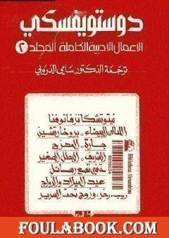 الأعمال الأدبية الكاملة المجلد الثاني - دوستويفسكي