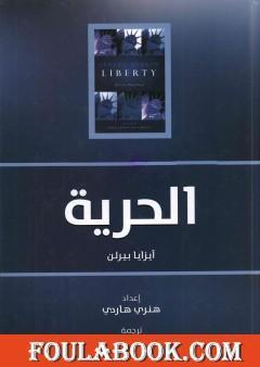 الحرية: خمس مقالات عن الحرية
