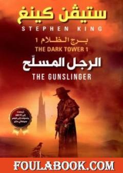 الرجل المسلح - برج الظلام 1