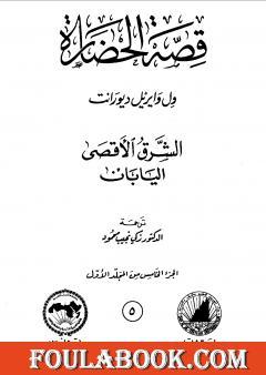 قصة الحضارة 5 - المجلد الأول - ج5: الشرق الأقصى - اليابان