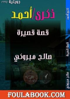 ذكرى - أحمد