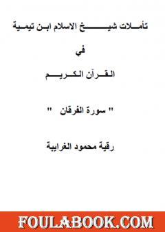 تأملات شيخ الاسلام ابن تيمية في القرآن الكريم سورة الفرقان